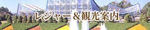 浜松周辺のレジャー&観光案内