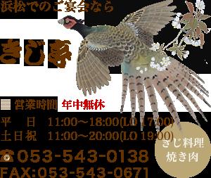 浜松の宴会場・きじ料理・焼肉│きじ亭